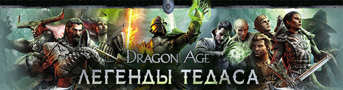 Новая часть Dragon Age - новый дизайн DA-Area.ru!