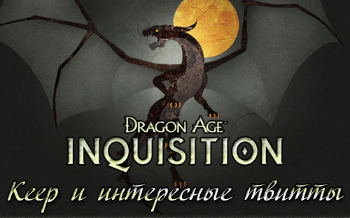 Dragon Age: Inquisition - подборка твиттов и бета DA: Keep