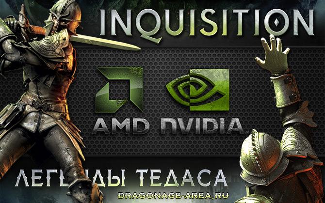 Dragon Age: Инквизиция - а ваша видеокарта готова к этой игре?