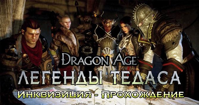 Прохождение Dragon Age: Инквизиция