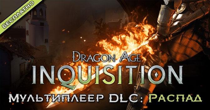 Бесплатное DLC Dragon Age™: Инквизиция - Распад уже доступно!
