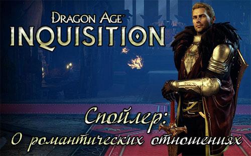 «Играя в любовь» или кое-что о романтических отношениях в Dragon Age: Inquisition