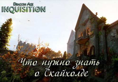 Dragon Age: Inquisition - Что нужно знать о Скайхолде