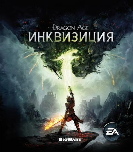 Задай свой вопрос разработчикам Dragon Age: Inquisition!