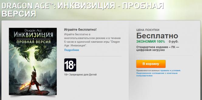 Dragon Age™: Инквизиция - бесплатно!