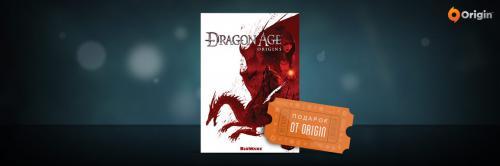 Dragon Age: Origins - совершенно бесплатно!